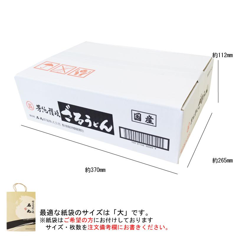 国産 芳純讃岐ざるうどん400g(20袋)