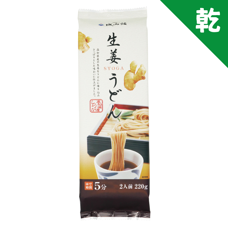 城西館 生姜うどん(1袋)