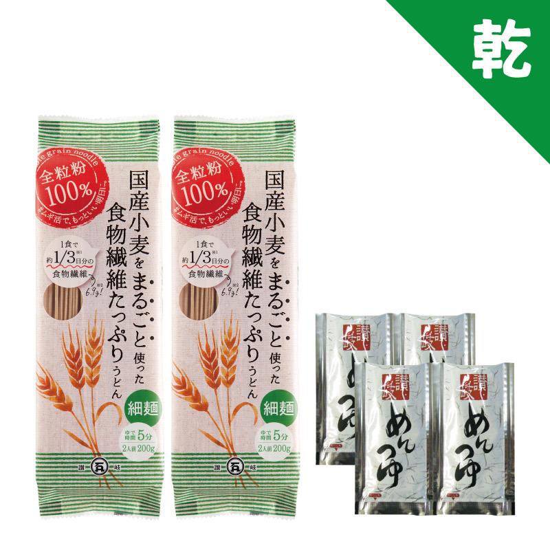 国産小麦をまるごと使った食物繊維たっぷり細うどんお試しセット MUG-2【送料込】