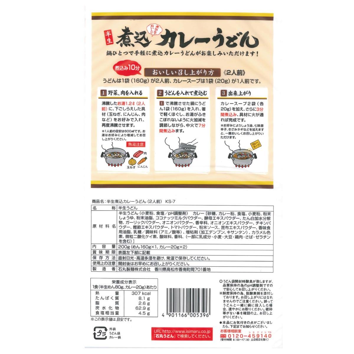 半生煮込カレーうどんKS-7(1袋)