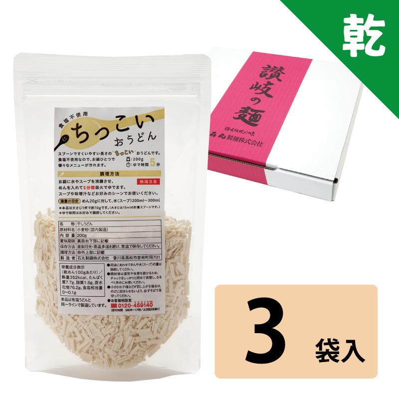 食塩不使用 ちっこいおうどん(3袋)