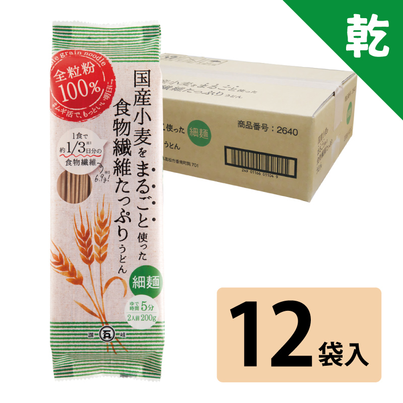 〈全粒粉100%〉国産小麦をまるごと使った食物繊維たっぷり細うどん(12袋)