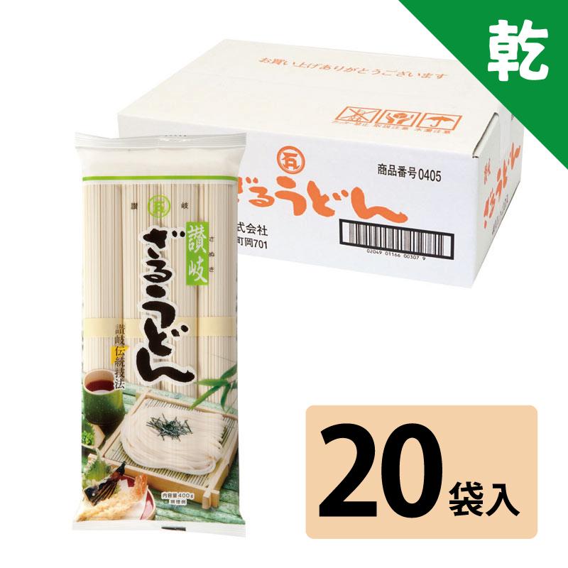 讃岐ざるうどん400g(20袋)