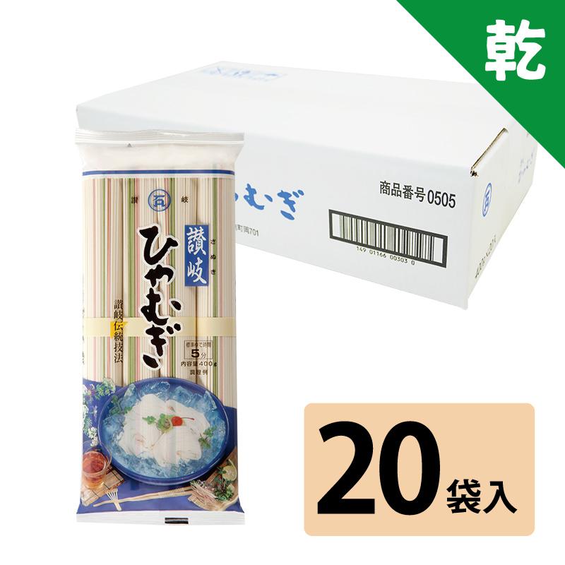 讃岐ひやむぎ400g(20袋)