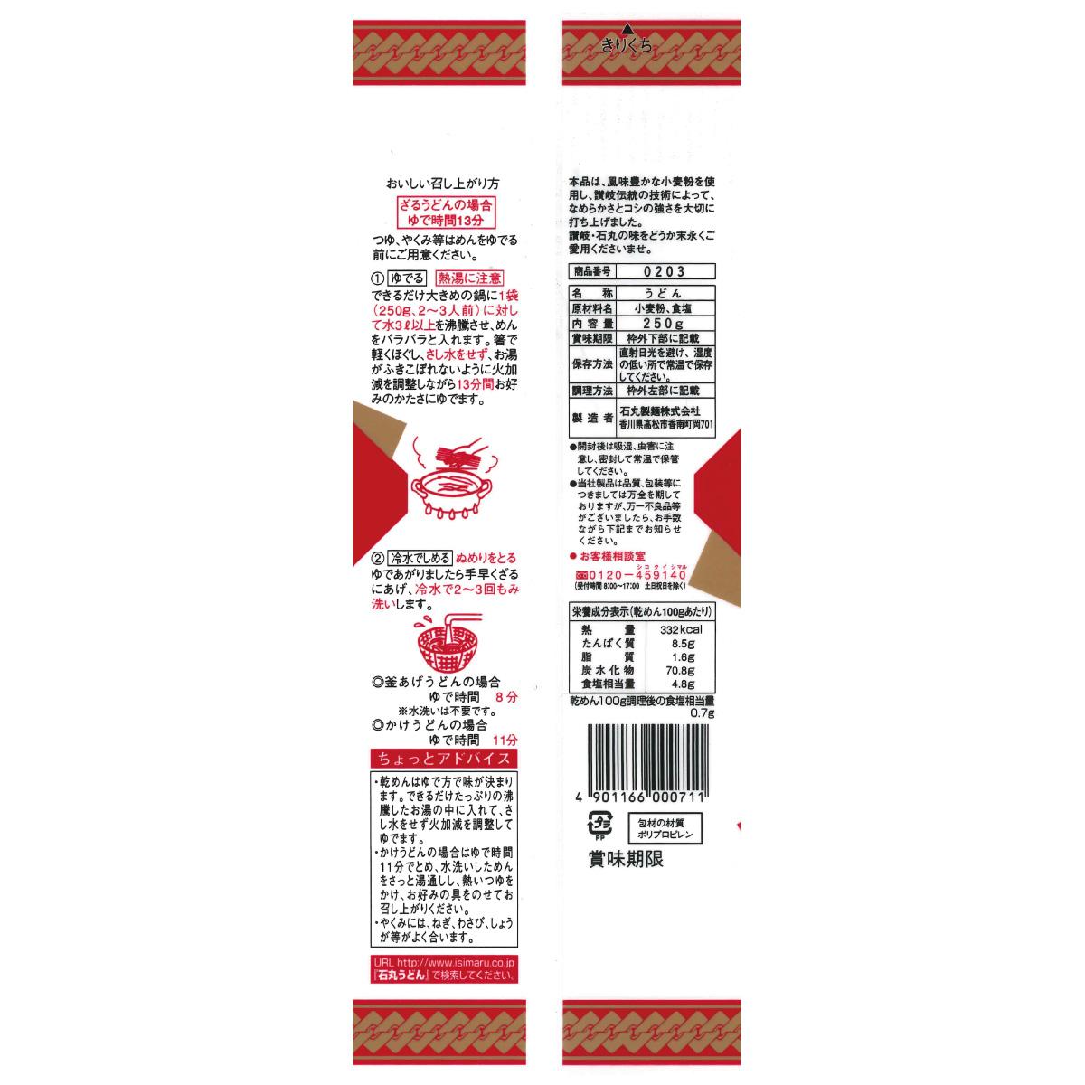 讃岐味うどん(30袋)