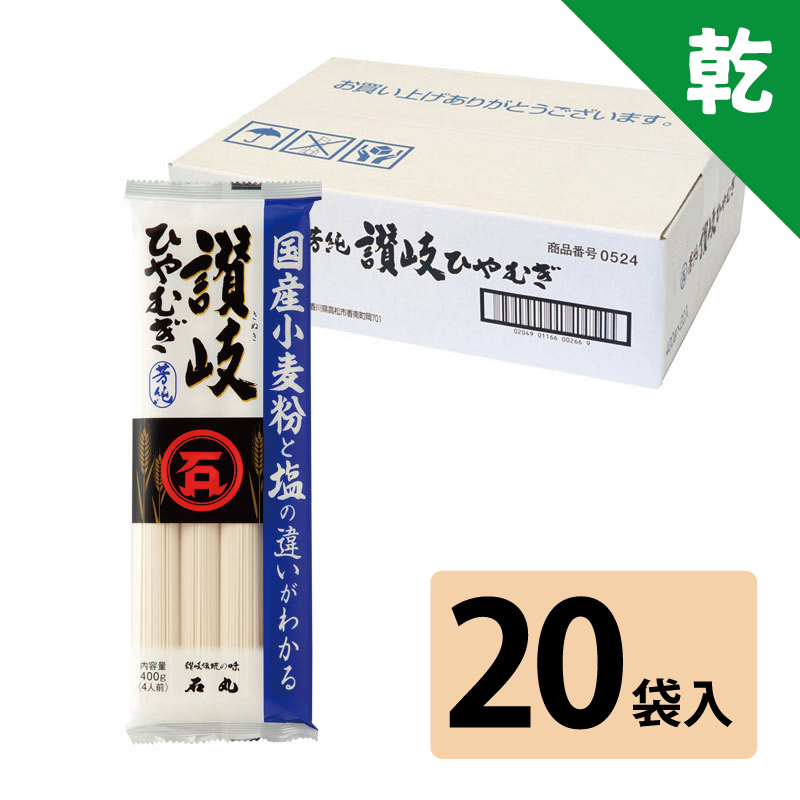 国産 芳純讃岐ひやむぎ400g(20袋)