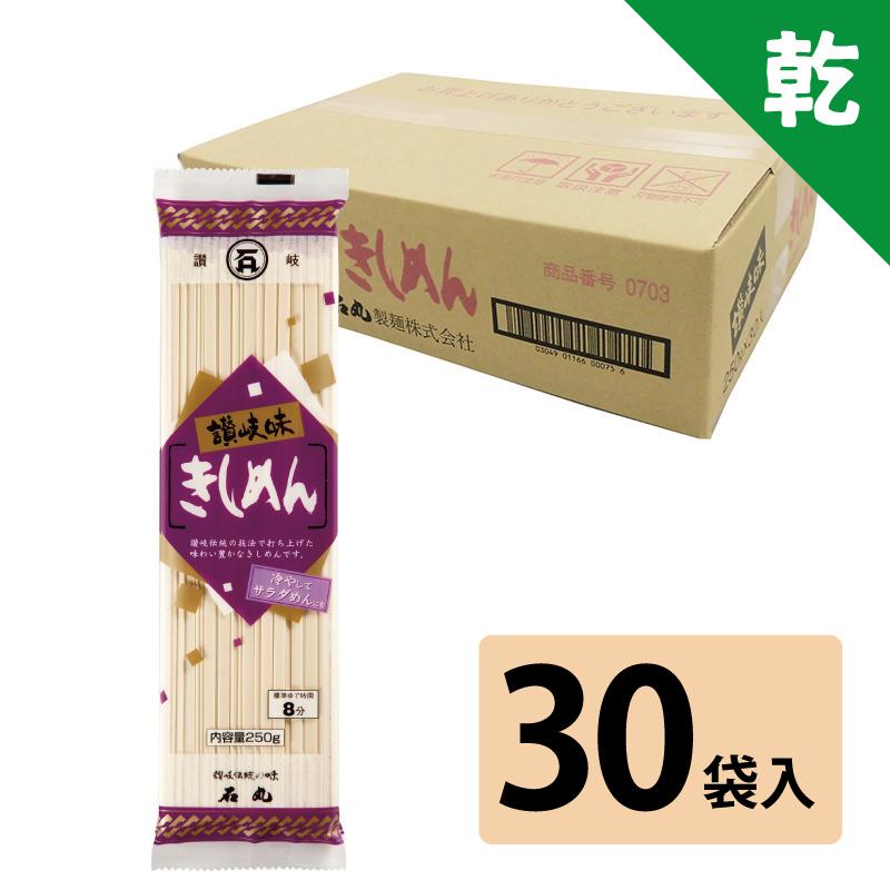 讃岐味きしめん(30袋)