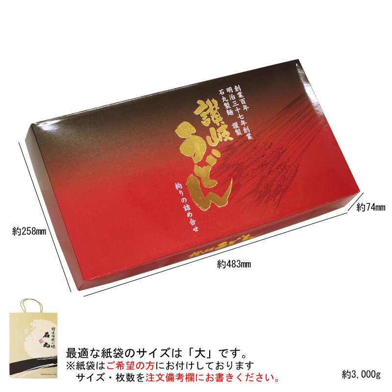 【風呂敷包】瀬戸の宝 讃岐銘品詰合せGD-3【送料込※】