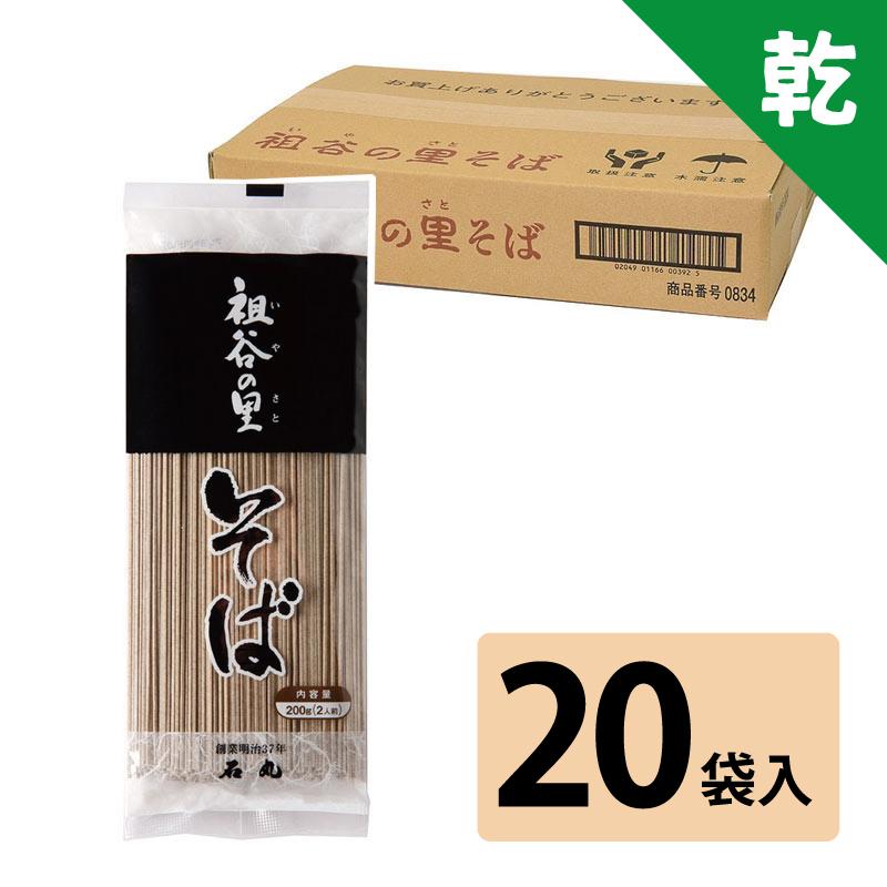 祖谷の里そば200g(20袋)