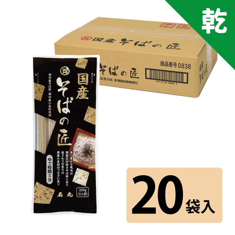 国産 そばの匠200g(20袋)