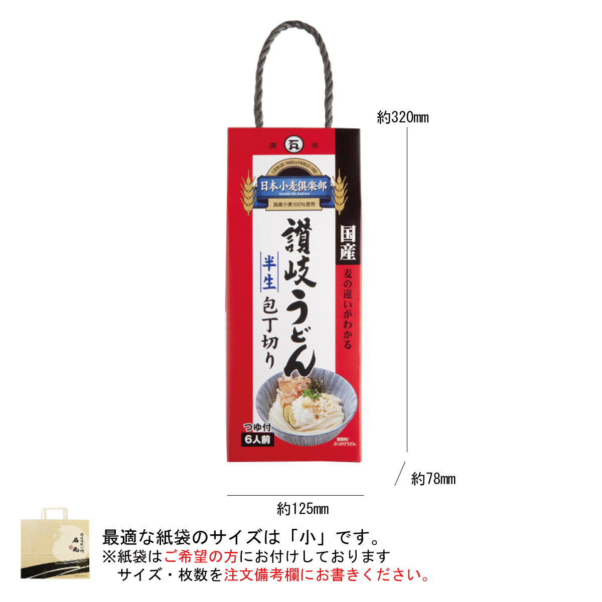 日本小麦倶楽部 半生讃岐うどん包丁切り C-1