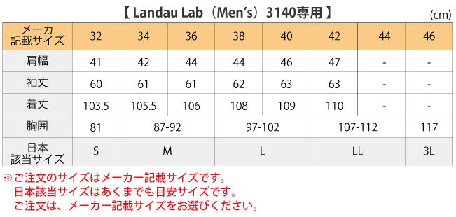 LC(LAB COATS)コート 3140