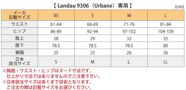 UBU(Urbaneストレッチ)パンツ 9306