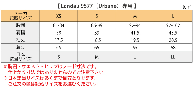 UBU(Urbaneストレッチ)トップス 9577