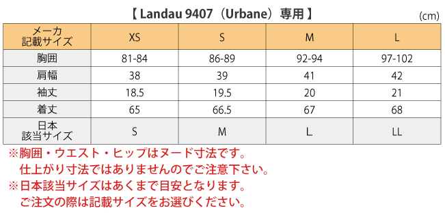 UBU(Urbaneストレッチ)トップス 9407