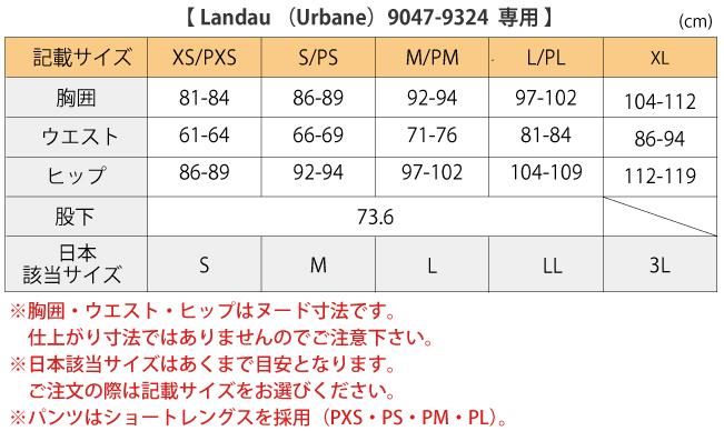 UBQ(Urbaneクイッククール)トップス 9047