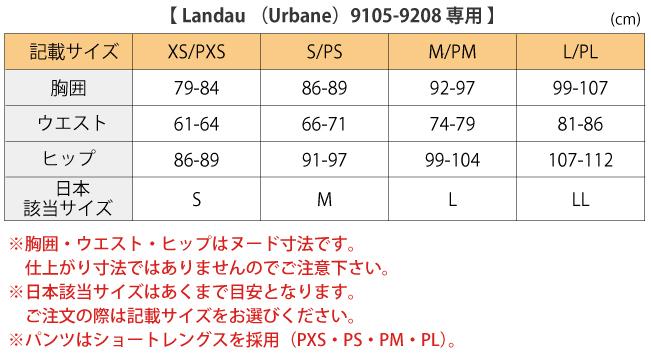 UBI(Urbaneインパルス)ジョガーパンツ 9208