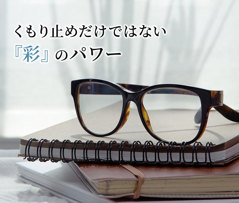 メガネの曇り止め SAI