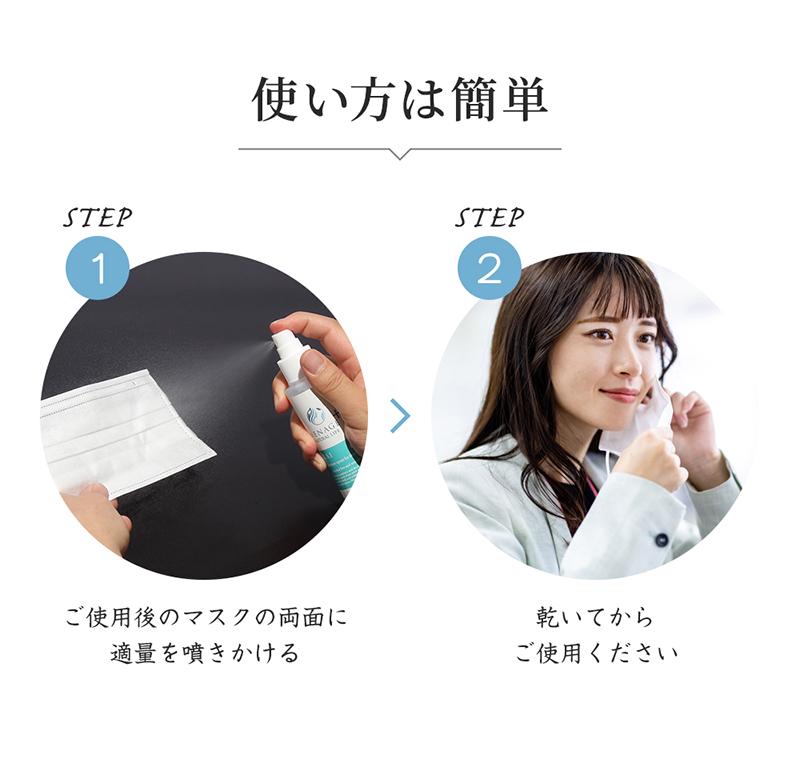 マスク用除菌スプレー KAI