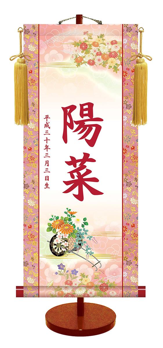 伝統友禅「名入れ掛軸」(女児用)