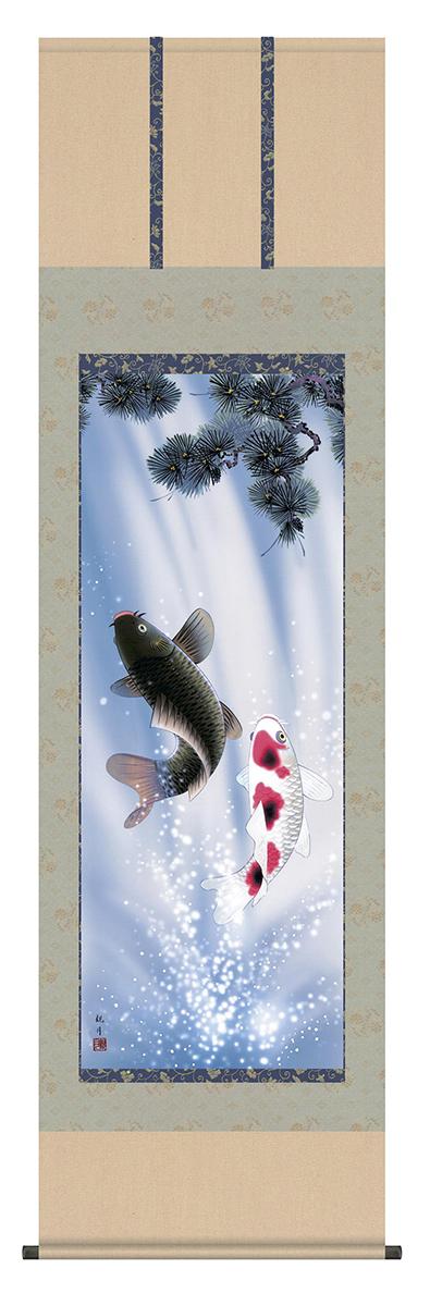 掛軸「夫婦滝昇鯉」森山観月筆