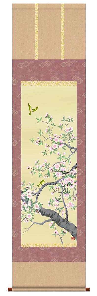 掛軸 「桜花」 北山歩生 筆