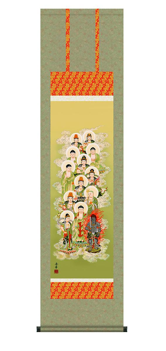 掛軸 「十三佛」 野川秀華 筆 (桐箱入り)