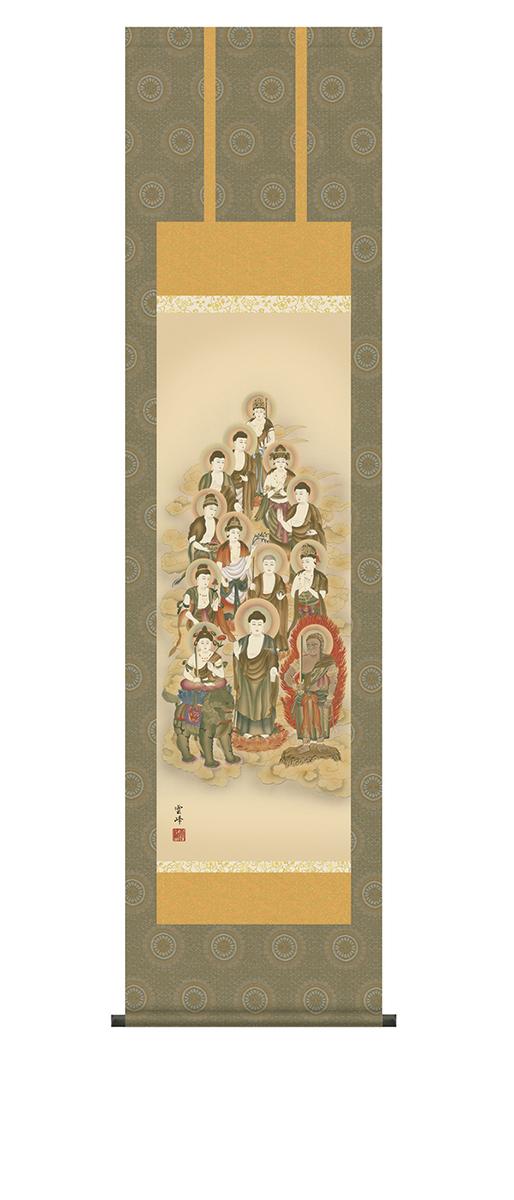 掛軸 「十三佛」 清水雲峰 筆 (桐箱入り)