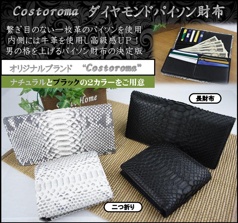 Costoroma ダイヤモンドパイソン二つ折り財布