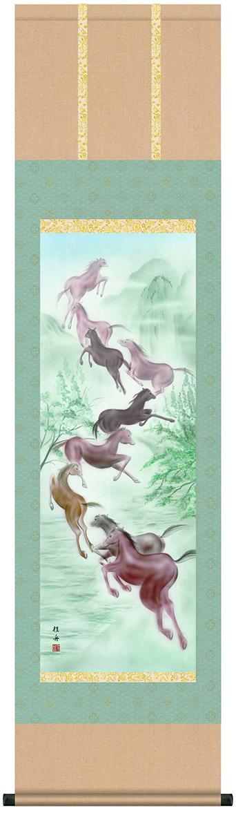 掛軸「開運九頭馬」長江桂舟 筆