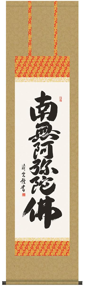 掛軸 「六字名号」 吉村清雲 書