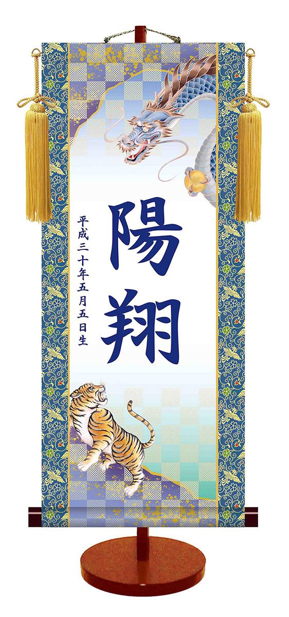 伝統友禅「名入れ掛軸」(男児用)