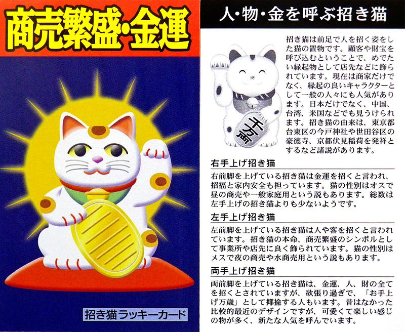 大開運・招き猫ストラップ