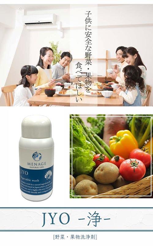 野菜・果物洗浄剤 JYO