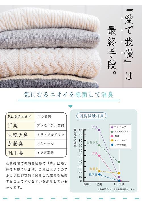 洗濯補助剤 SEN