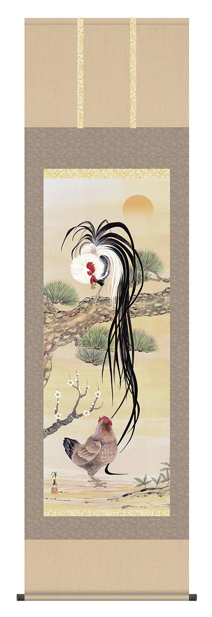 掛軸「吉祥双鶏図」 打田洋美 筆 尺三