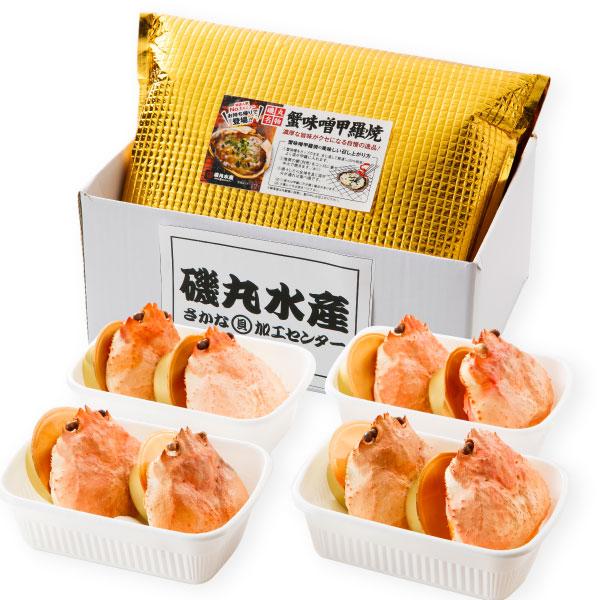 蟹味噌甲羅焼(8食)
