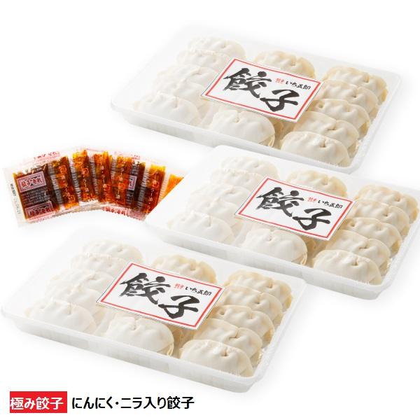 極み餃子(にんにく入り45個)
