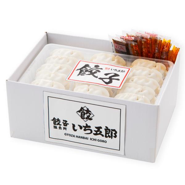 極み・五郎・野菜餃子セット (各15個)