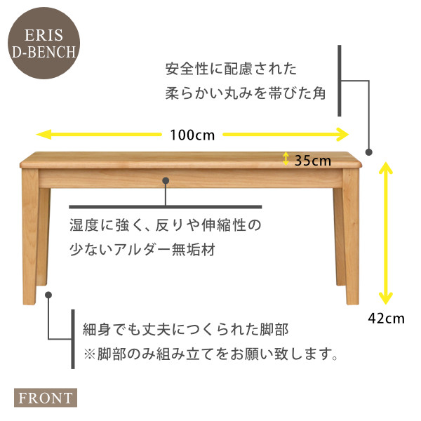 ISSEIKI ERIS-2 DINING BENCH