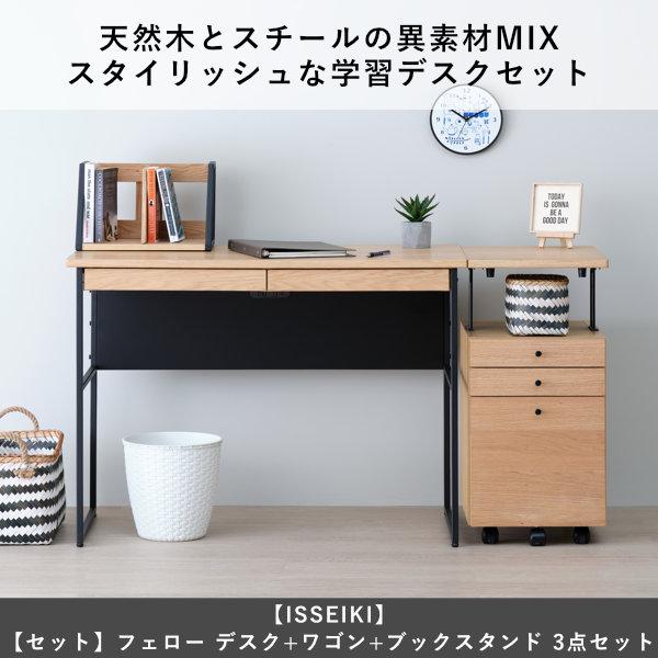 ISSEIKI KIDS【SET】FERRO DESK 100+WAGON 35+BOOK STAND (WO-V-NA-BK) 3点SET