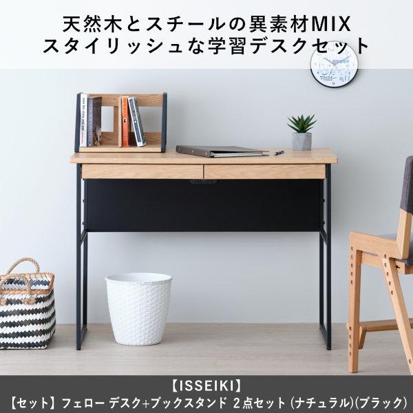 ISSEIKI KIDS【SET】FERRO DESK 100+BOOK STAND (WO-V-NA-BK) 2点SET
