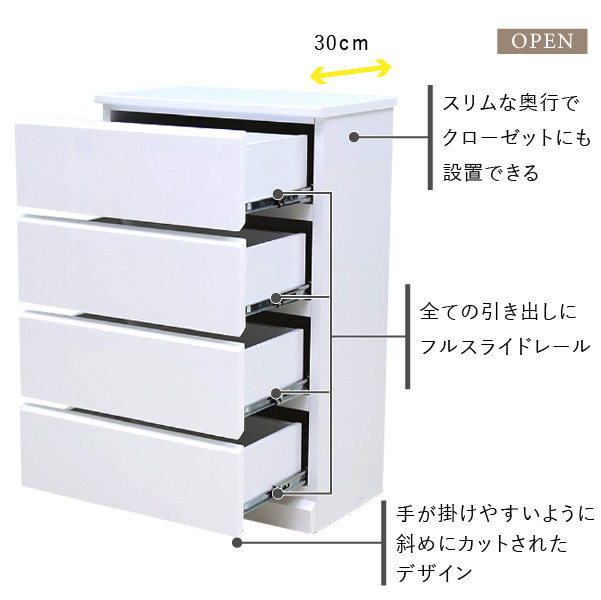 ISSEIKI SOFEE CHEST 50-30 (MF-WH)