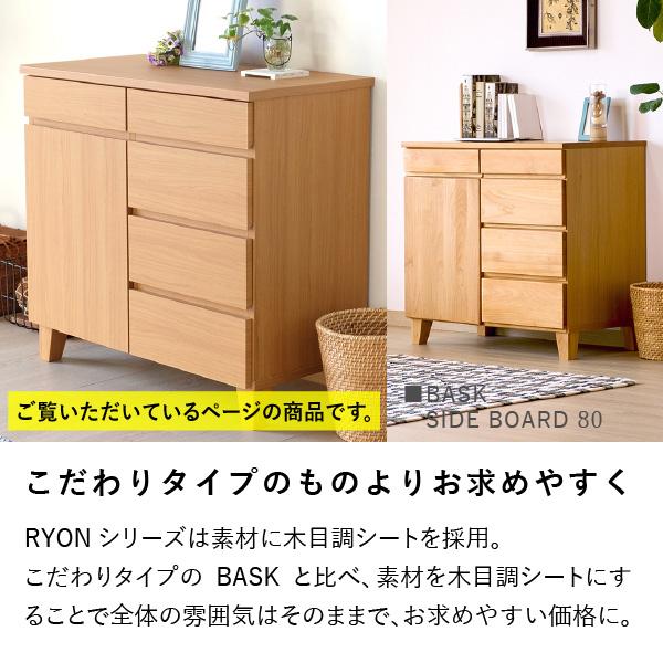 ISSEIKI RYON SIDE BOARD 80 (MF-NA)