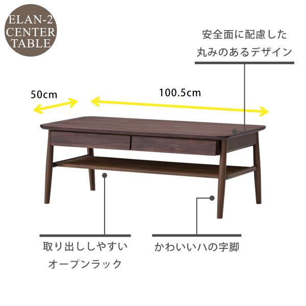 ISSEIKI ELAN-2 CENTER TABLE 100 (WN-V-MBR)