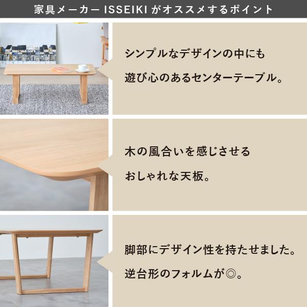 ISSEIKI KIAES CENTER TABLE 100-A (WO-V-LBR)