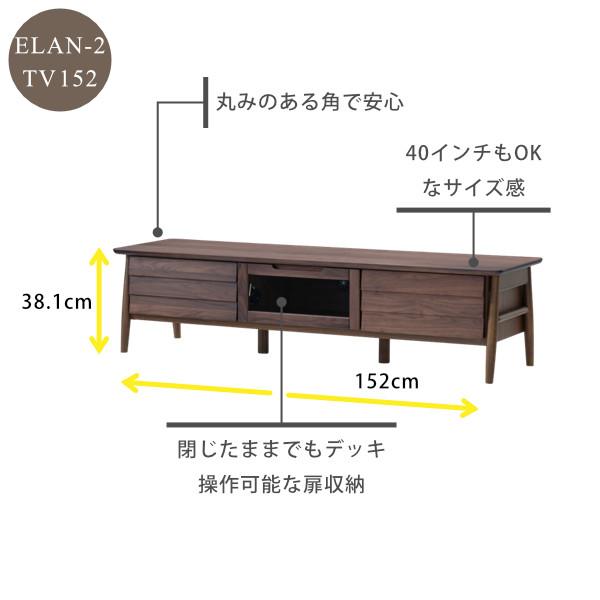 ISSEIKI ELAN-2 TV 152 (WN-V-MBR)