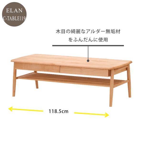 ISSEIKI ELAN CENTER TABLE 119 (AL-NA)