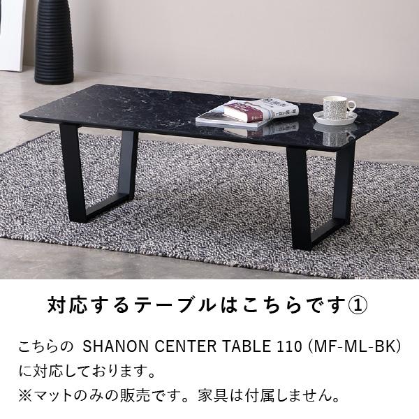 【PSマット】シャノン110cm幅センターテーブル用マット