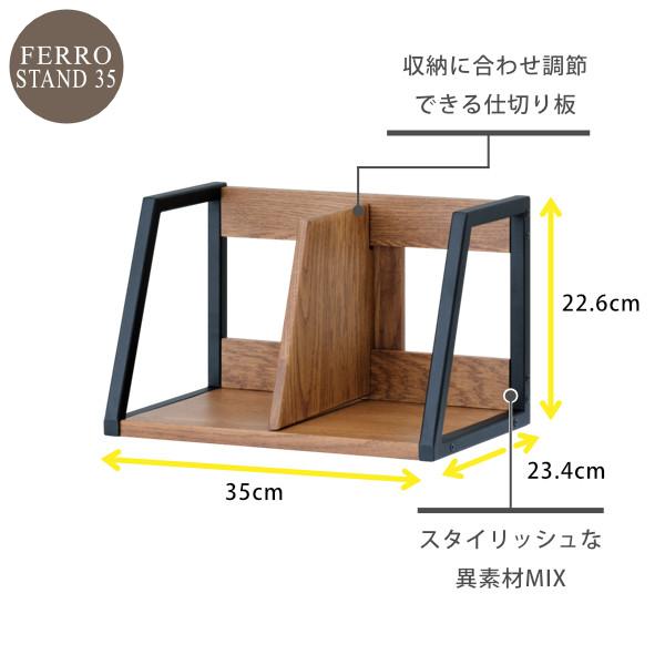 ISSEIKI FERRO BOOK STAND 35 (WO-V-NBR-BK)